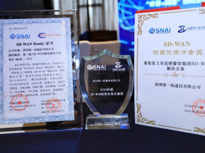 第一線榮獲SD-WAN Ready測試評估