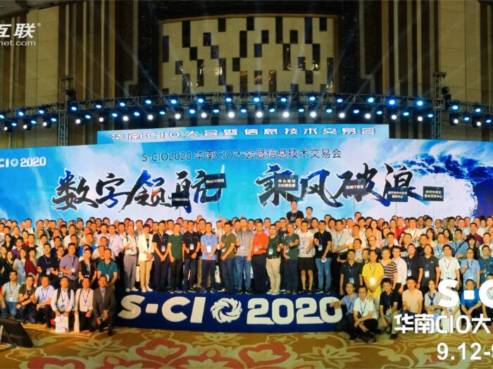 2020華南cio大會