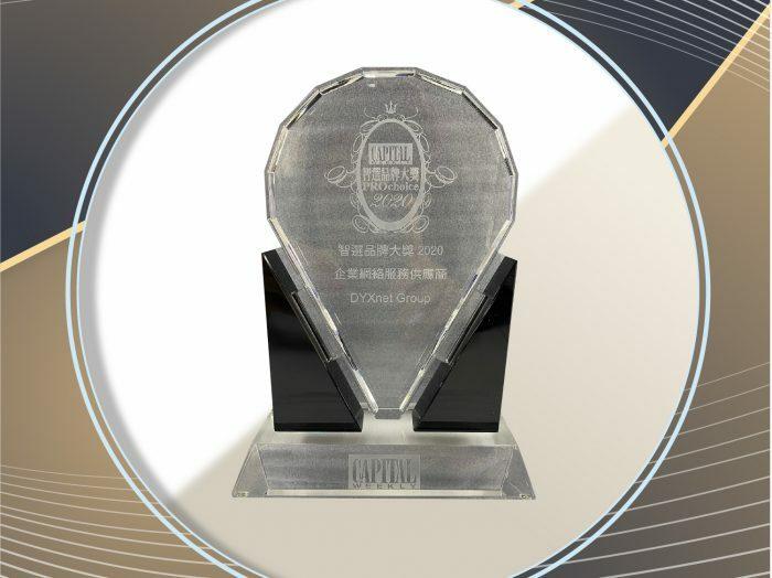 Capital-Pro-Choice-Awards-企業網絡服務供應商-2020-700x524