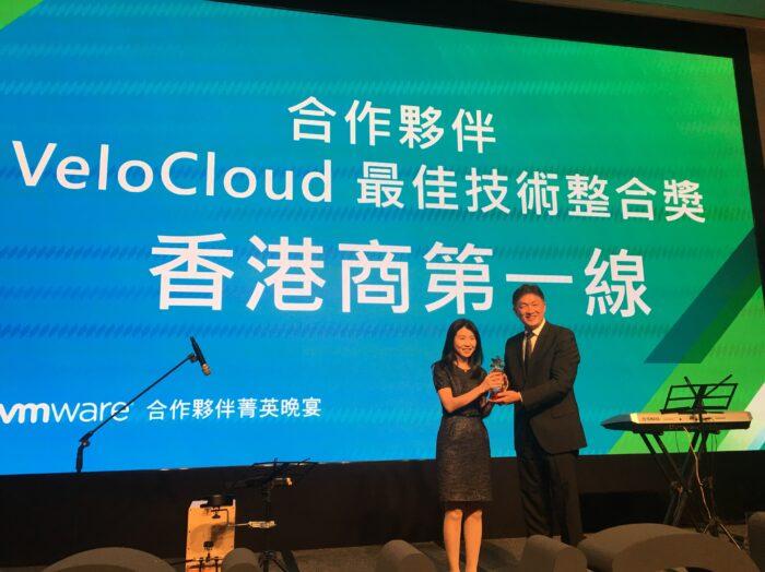 【TW】VMware Partner Conference & Award