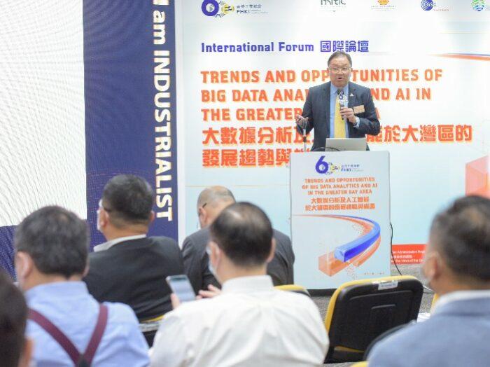 國際論壇:大數據分析及人工智能於大灣區的發展趨勢與機遇