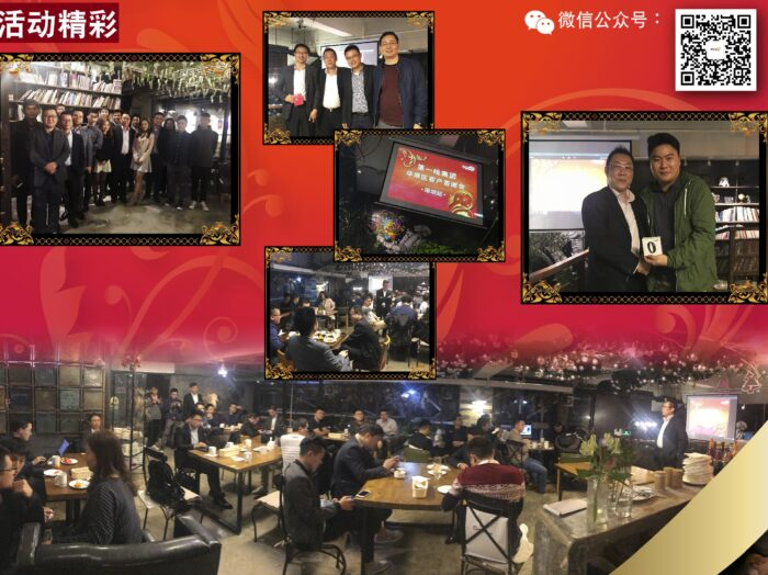 第一線集團華南客戶交流會