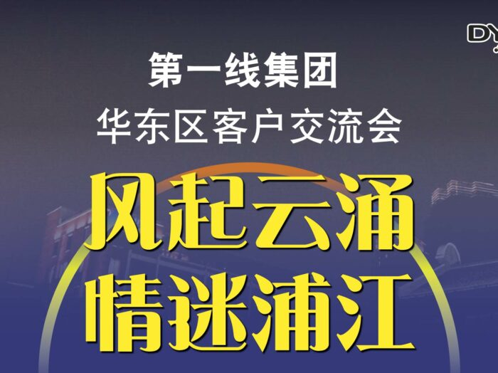 第一線集團華東客戶交流會