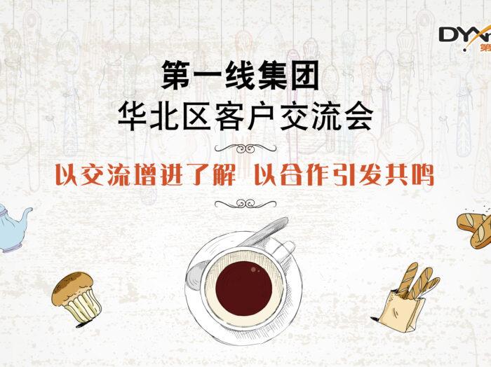 第一線集團華北客戶交流會