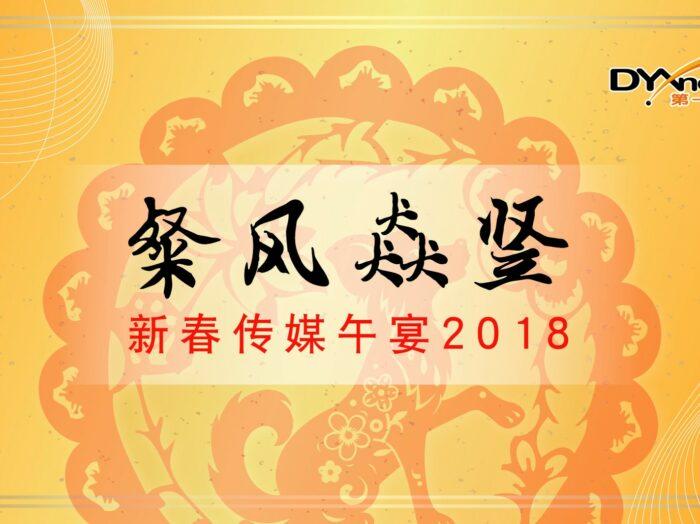 2018 第一線新春傳媒午宴