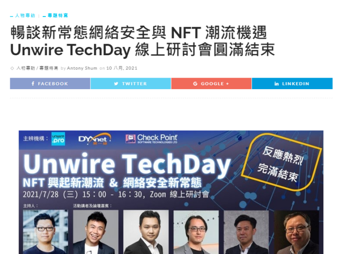 Unwire Techday