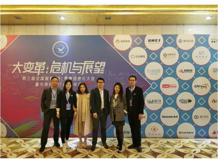 2021华南时尚行业CIO年会